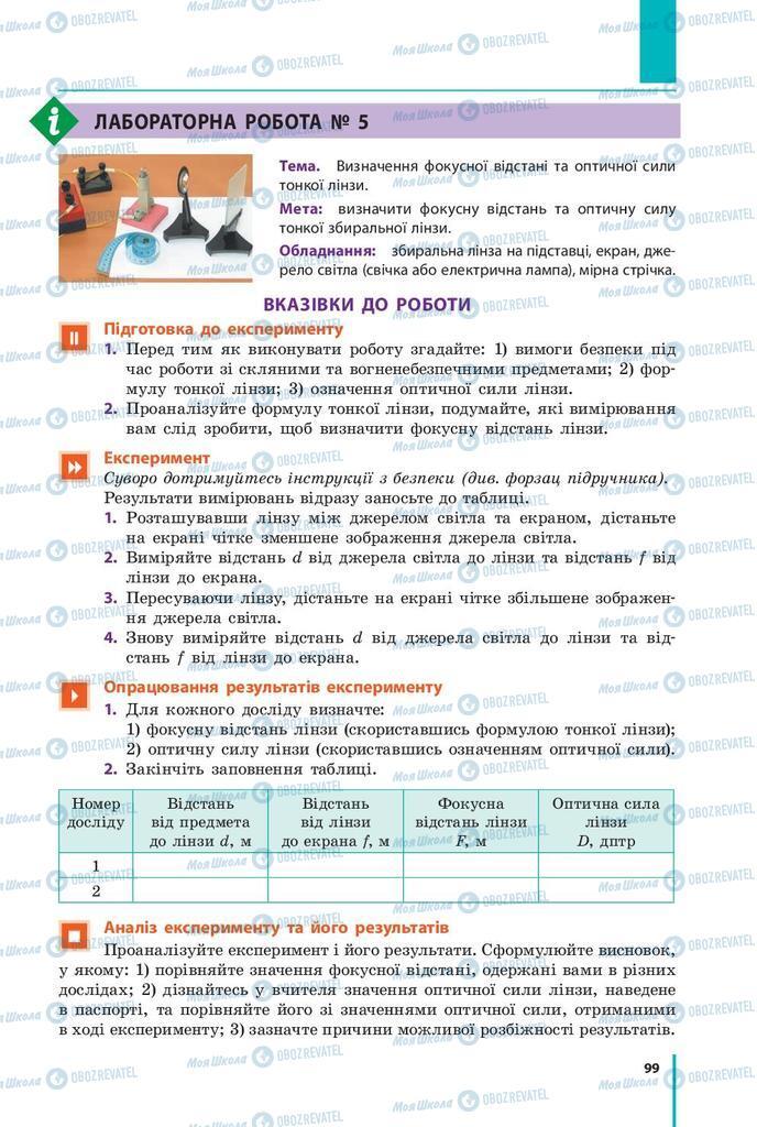 Учебники Физика 9 класс страница  99