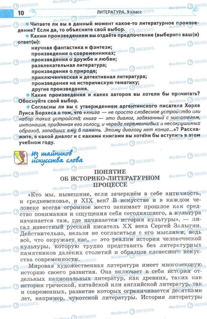 Підручники Зарубіжна література 9 клас сторінка 10