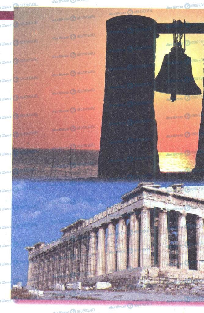 Учебники Зарубежная литература 9 класс страница 12