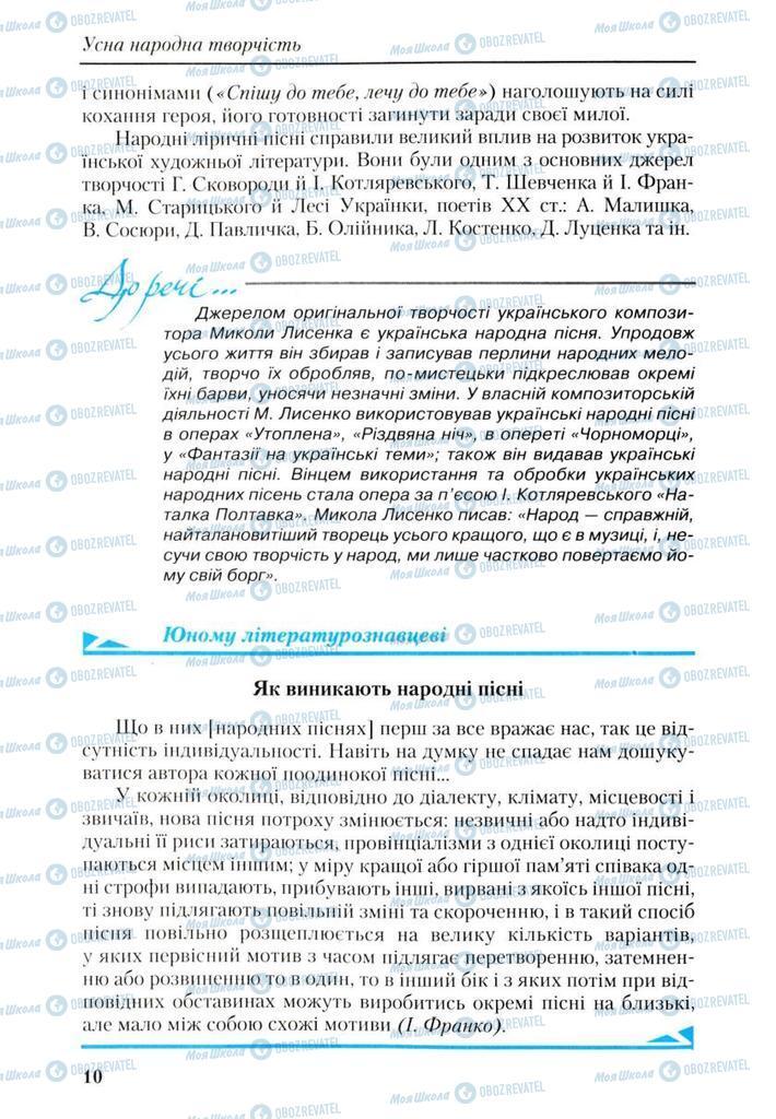 Підручники Українська література 9 клас сторінка 10