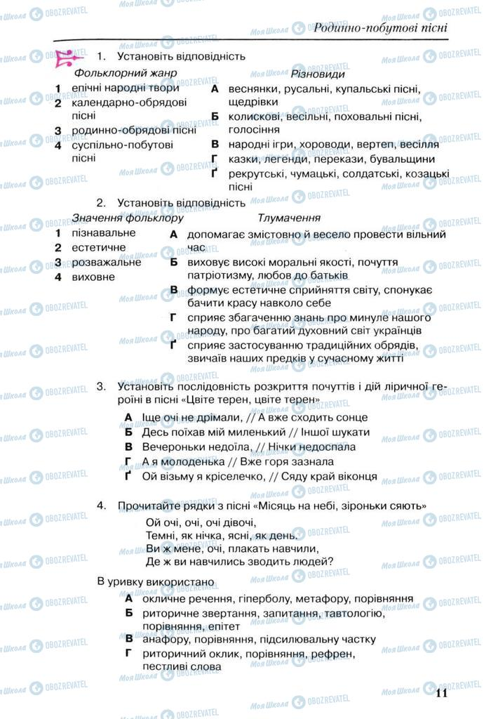 Учебники Укр лит 9 класс страница 11