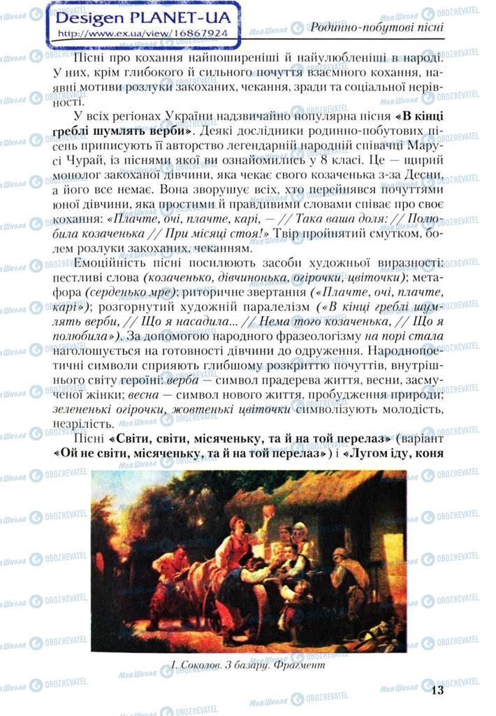 Підручники Українська література 9 клас сторінка 13