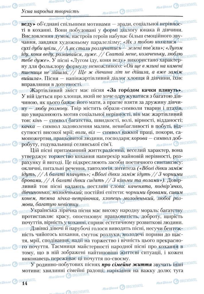 Підручники Українська література 9 клас сторінка 14