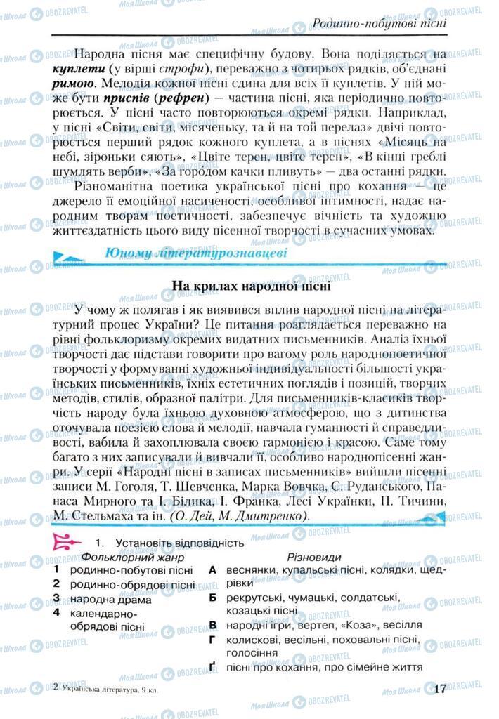 Учебники Укр лит 9 класс страница 17