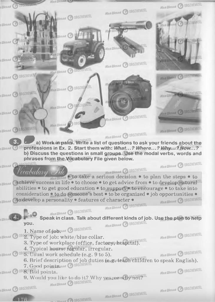 Учебники Английский язык 9 класс страница 276