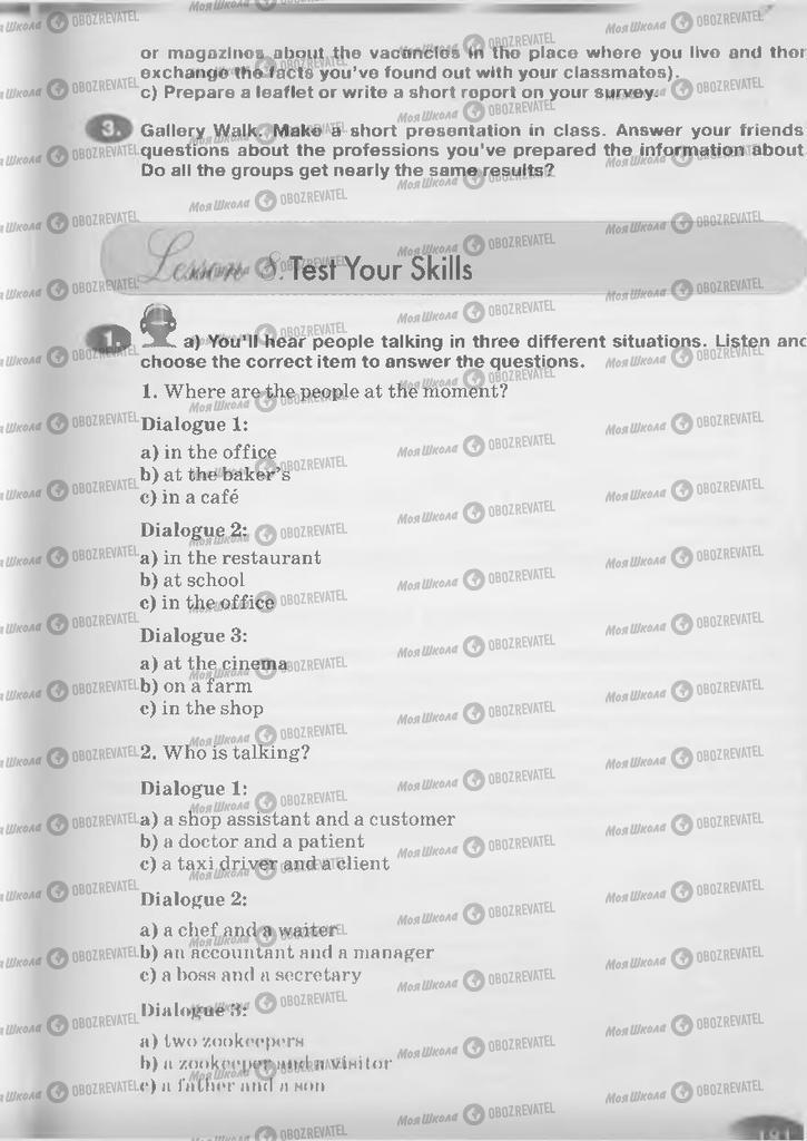 Підручники Англійська мова 9 клас сторінка 281