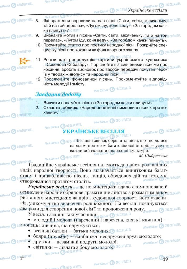 Учебники Укр лит 9 класс страница 19