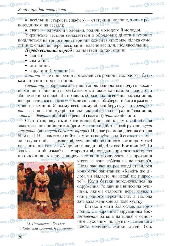 Учебники Укр лит 9 класс страница 20