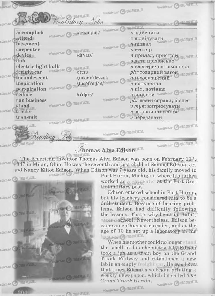 Учебники Английский язык 9 класс страница 204