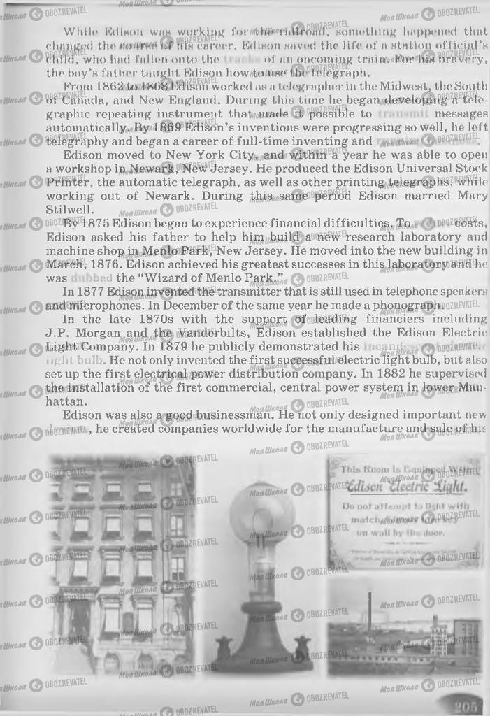 Учебники Английский язык 9 класс страница 205