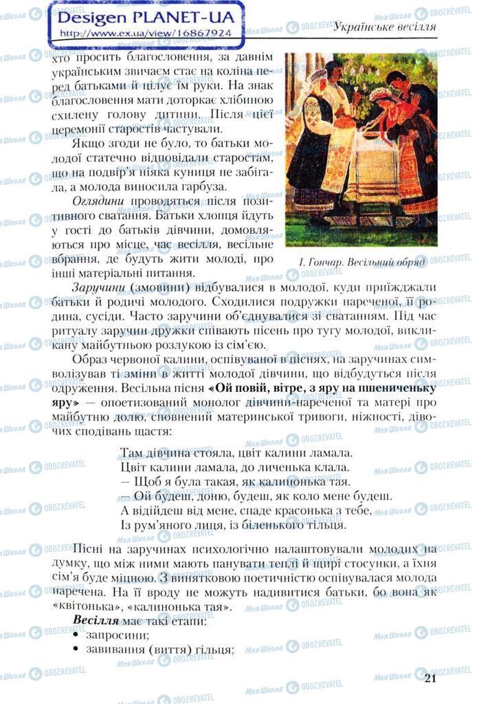 Учебники Укр лит 9 класс страница 21