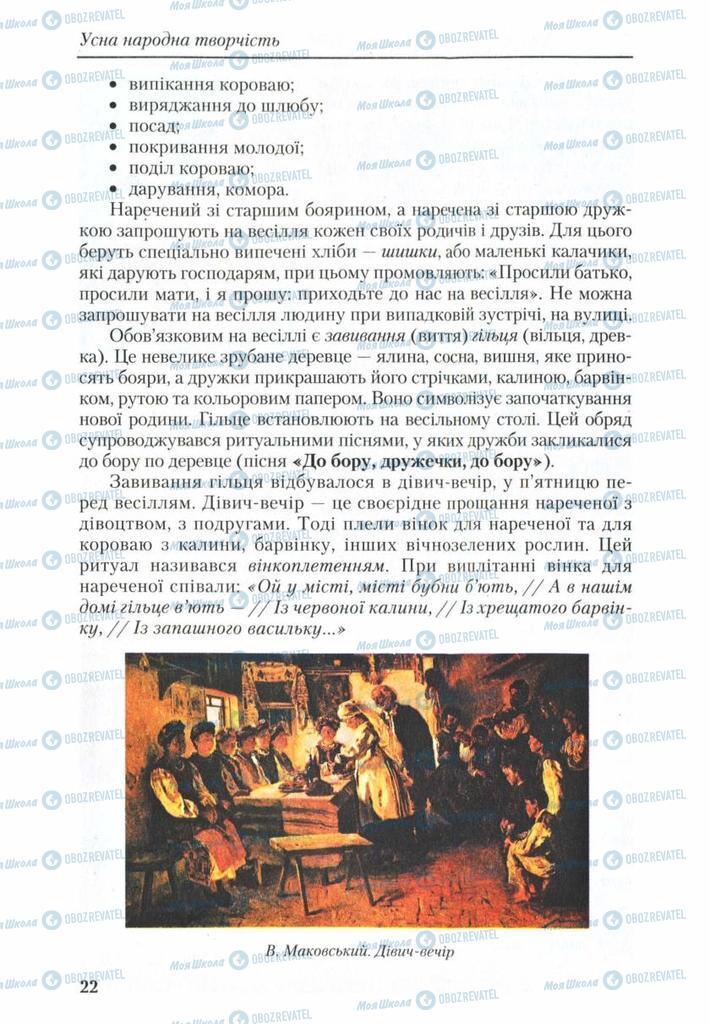 Підручники Українська література 9 клас сторінка 22