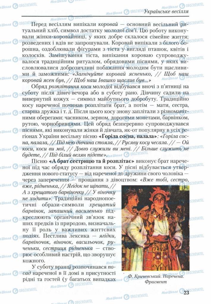 Підручники Українська література 9 клас сторінка 23