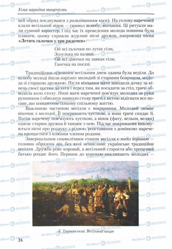 Учебники Укр лит 9 класс страница 24