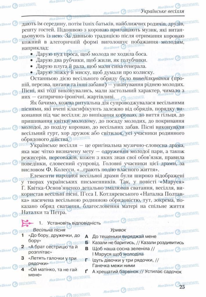 Учебники Укр лит 9 класс страница 25
