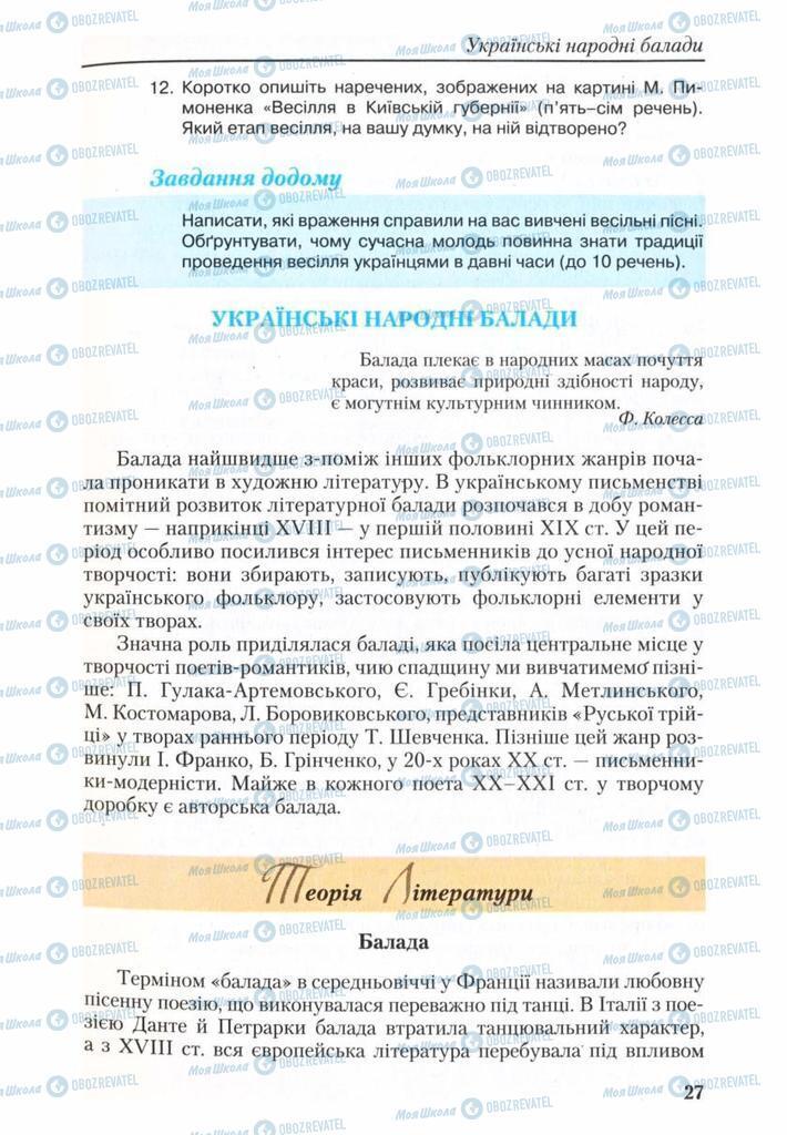 Підручники Українська література 9 клас сторінка 27