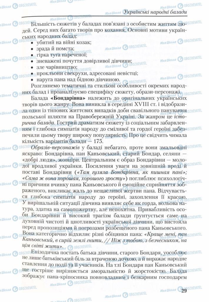 Учебники Укр лит 9 класс страница 29