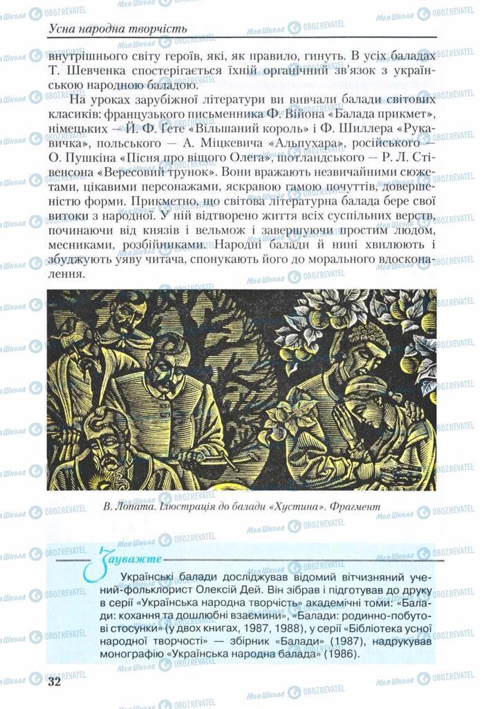 Учебники Укр лит 9 класс страница 32