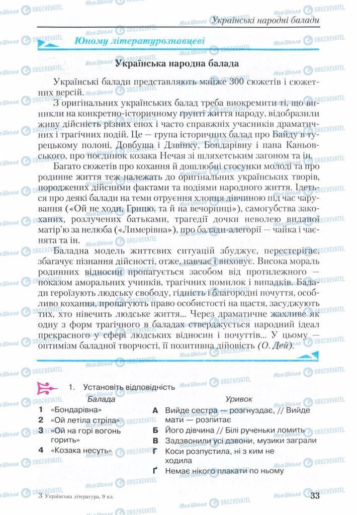 Підручники Українська література 9 клас сторінка 33