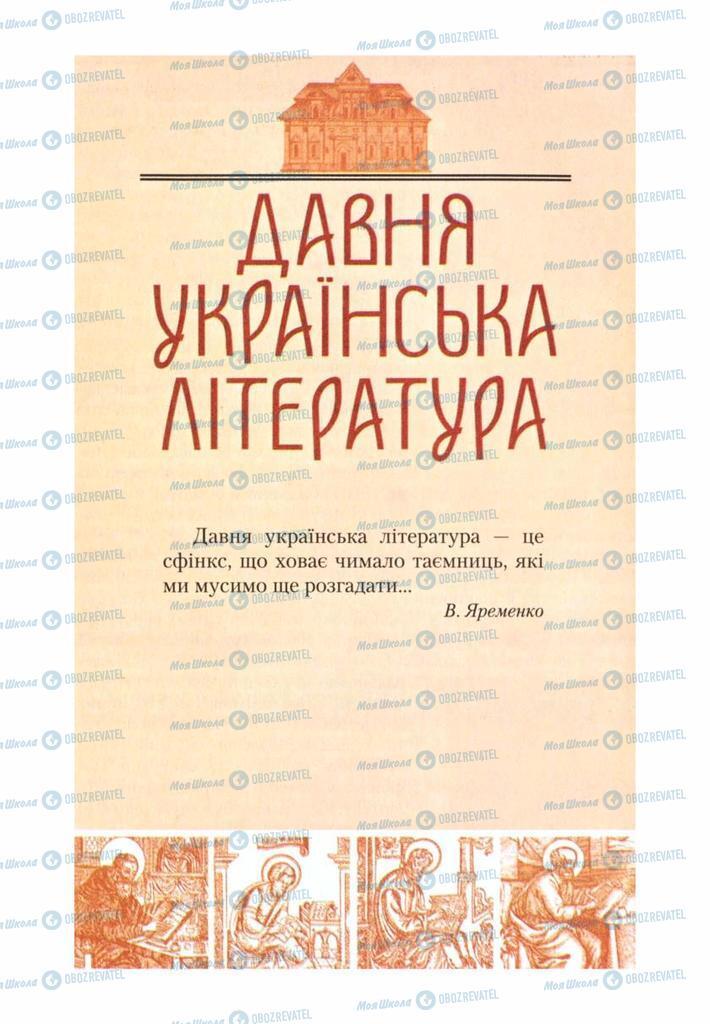 Учебники Укр лит 9 класс страница 35