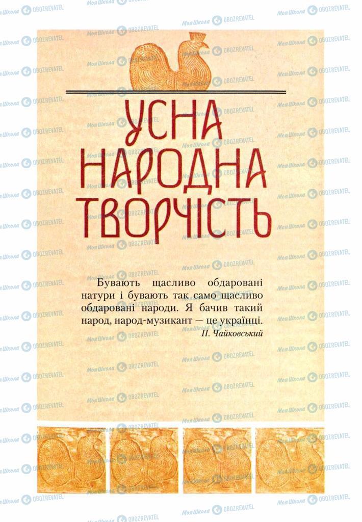 Учебники Укр лит 9 класс страница 5