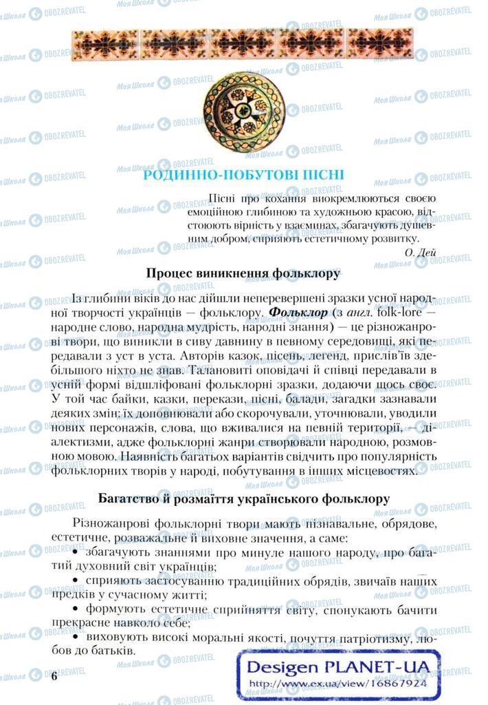 Учебники Укр лит 9 класс страница  6