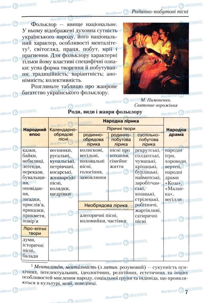 Учебники Укр лит 9 класс страница  7