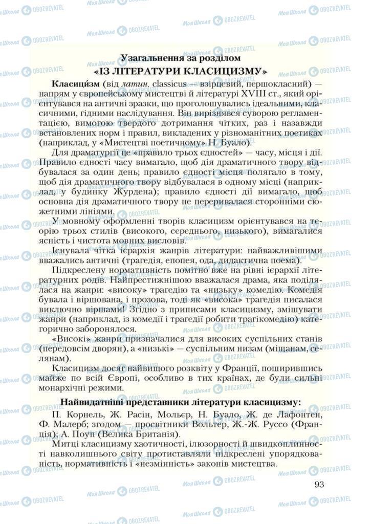 Підручники Зарубіжна література 9 клас сторінка  93