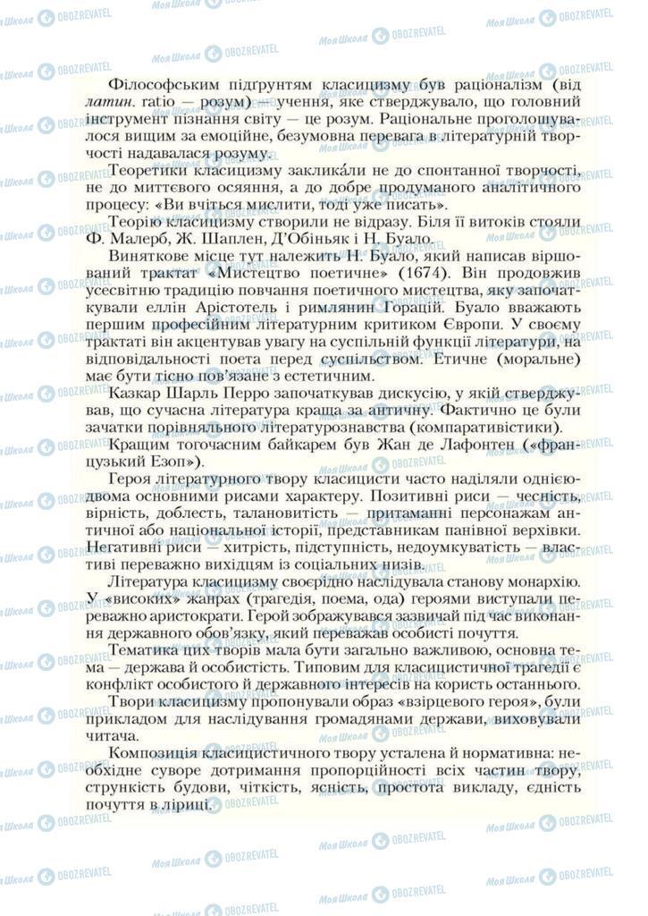 Підручники Зарубіжна література 9 клас сторінка 94