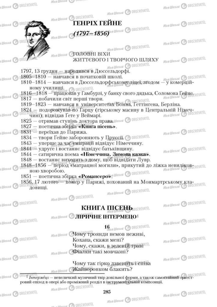 Підручники Зарубіжна література 9 клас сторінка  285