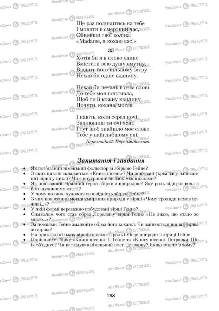 Підручники Зарубіжна література 9 клас сторінка 288