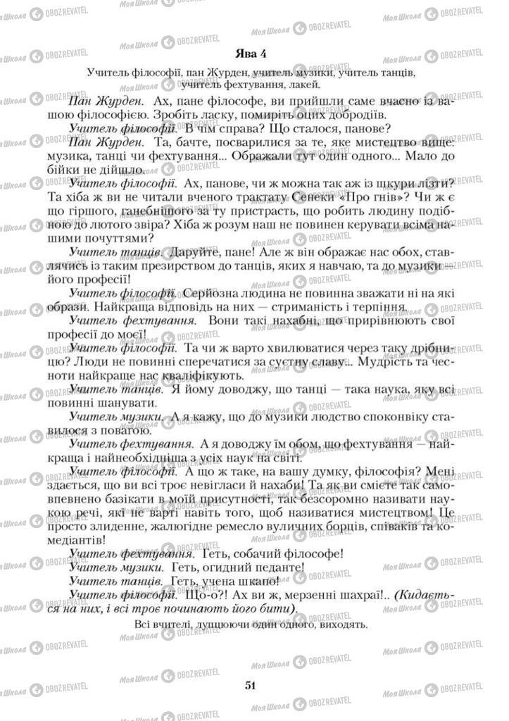 Підручники Зарубіжна література 9 клас сторінка 51