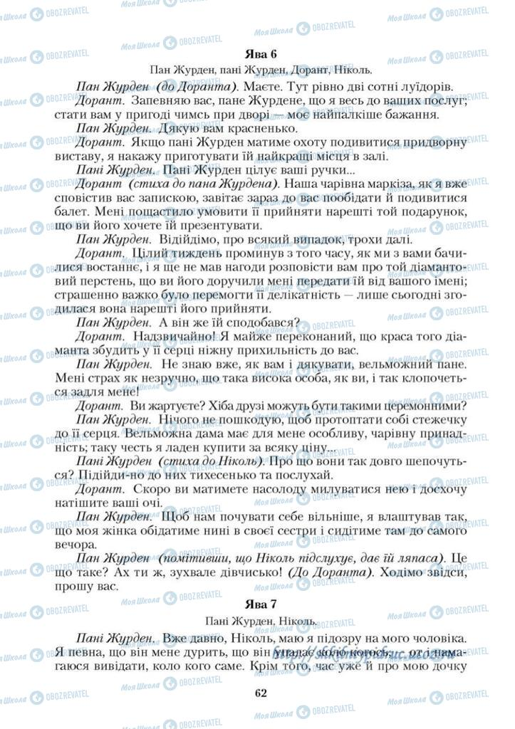 Підручники Зарубіжна література 9 клас сторінка 62