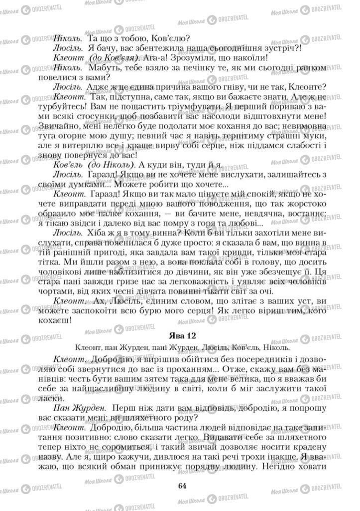 Підручники Зарубіжна література 9 клас сторінка 64
