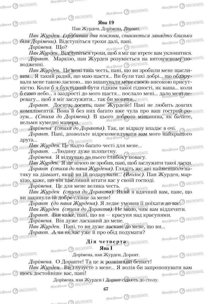 Підручники Зарубіжна література 9 клас сторінка 67