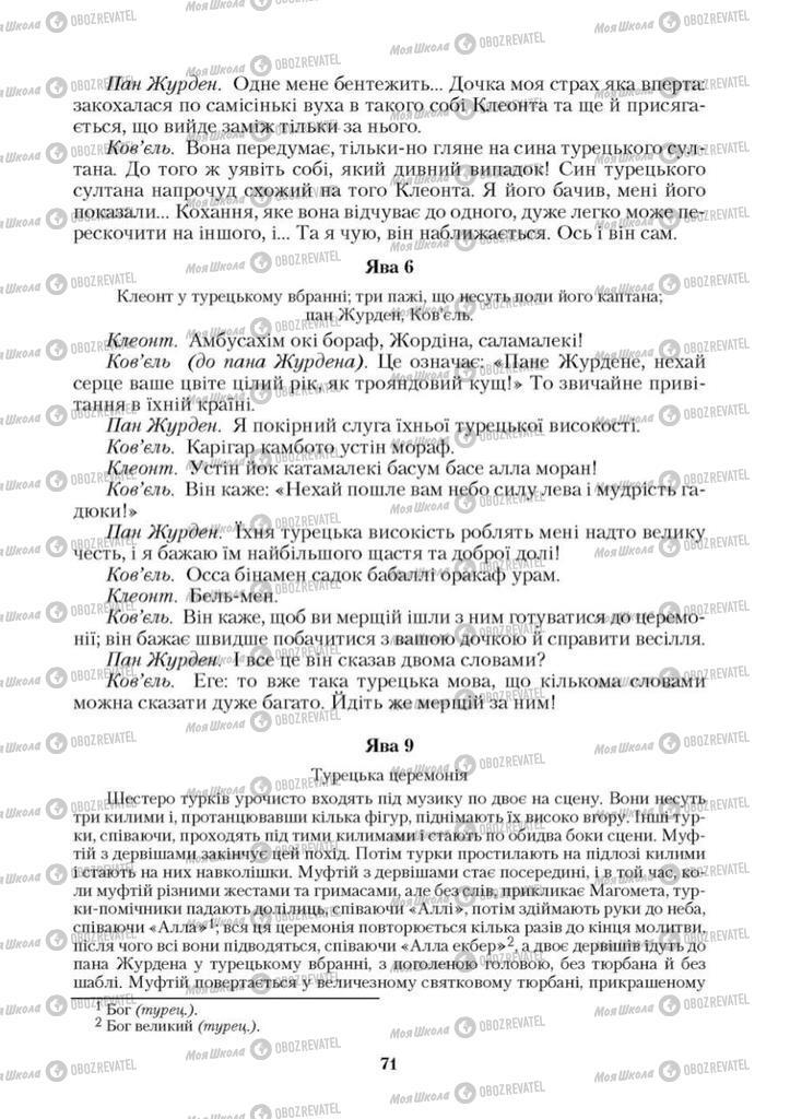 Підручники Зарубіжна література 9 клас сторінка 71