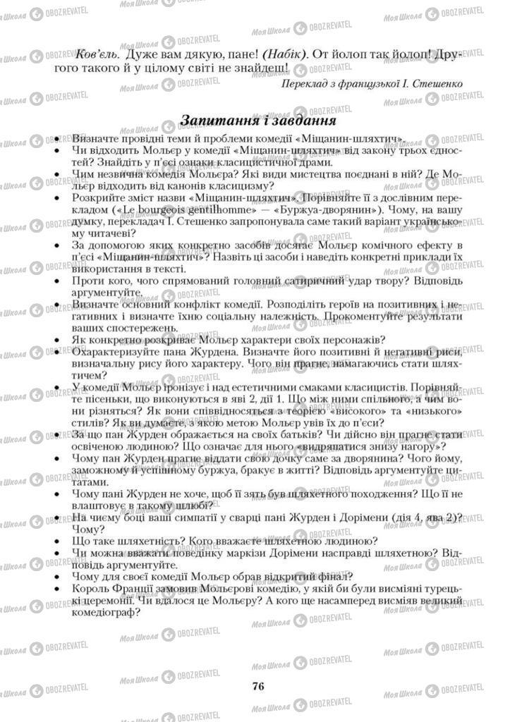 Підручники Зарубіжна література 9 клас сторінка 76