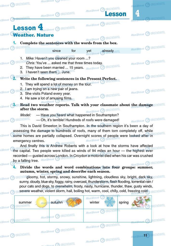 Учебники Английский язык 9 класс страница 11