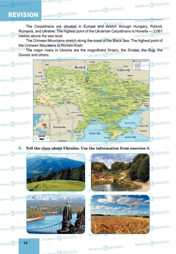 Учебники Английский язык 9 класс страница 14