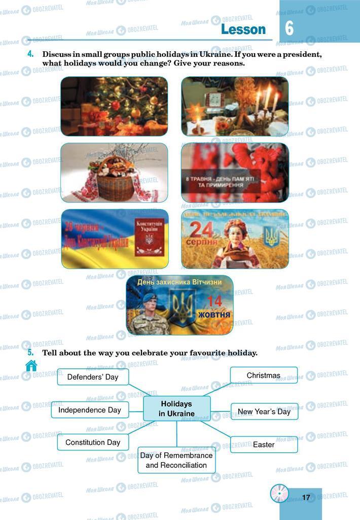 Учебники Английский язык 9 класс страница 17
