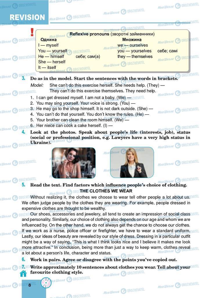 Учебники Английский язык 9 класс страница 8