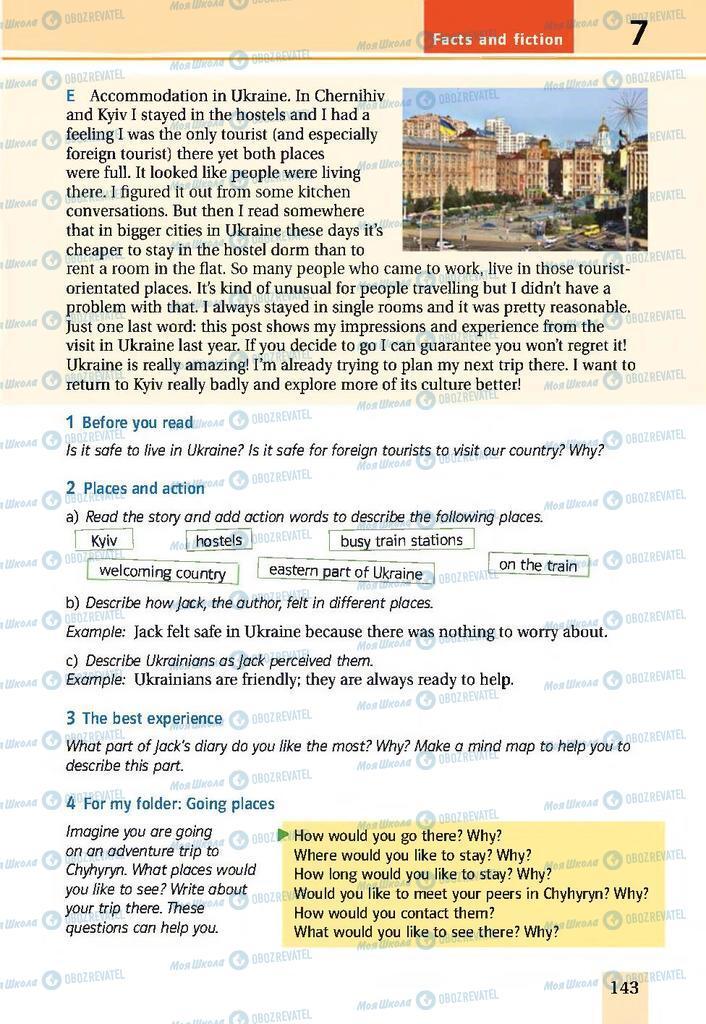Учебники Английский язык 9 класс страница 143
