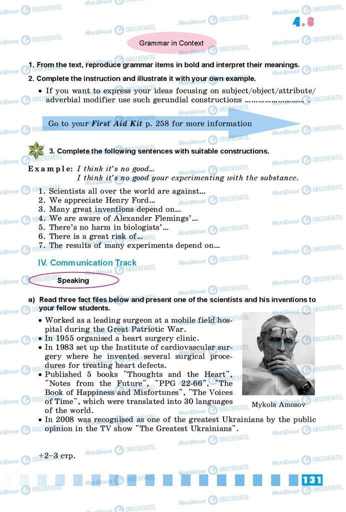 Учебники Английский язык 9 класс страница 131