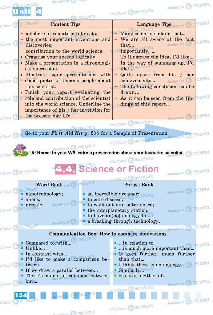 Учебники Английский язык 9 класс страница 134