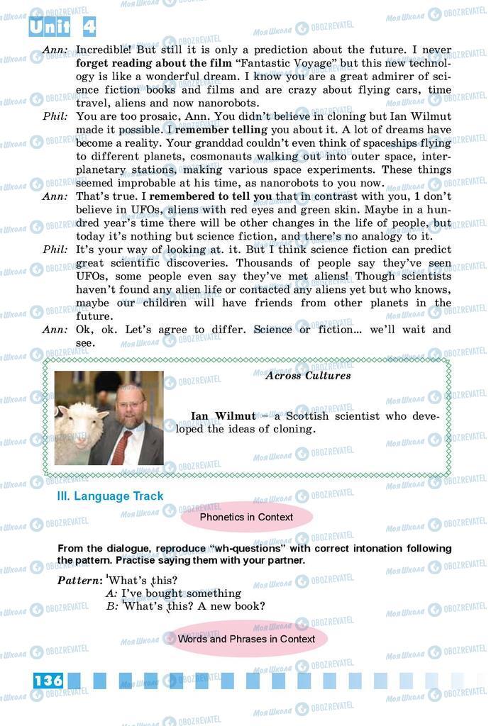 Учебники Английский язык 9 класс страница 136