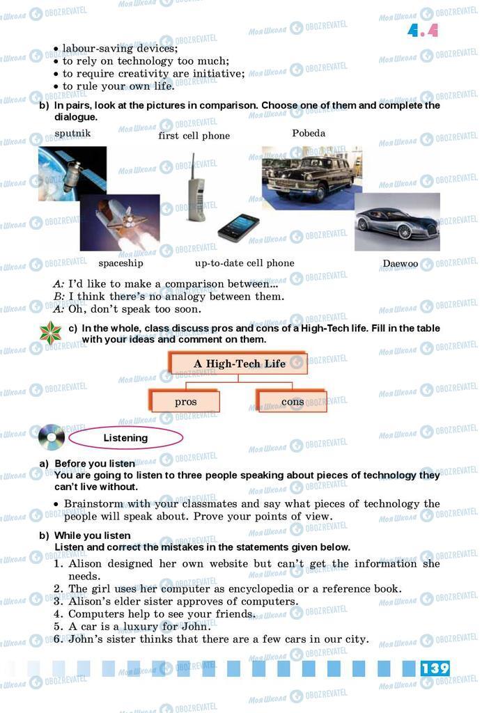 Учебники Английский язык 9 класс страница 139