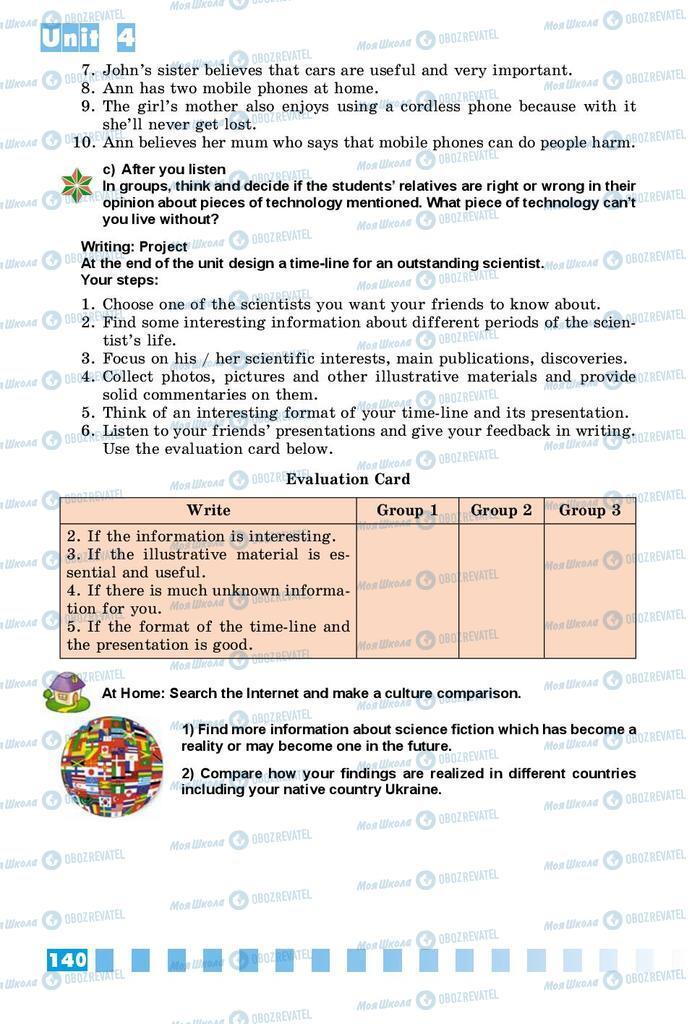 Учебники Английский язык 9 класс страница 140