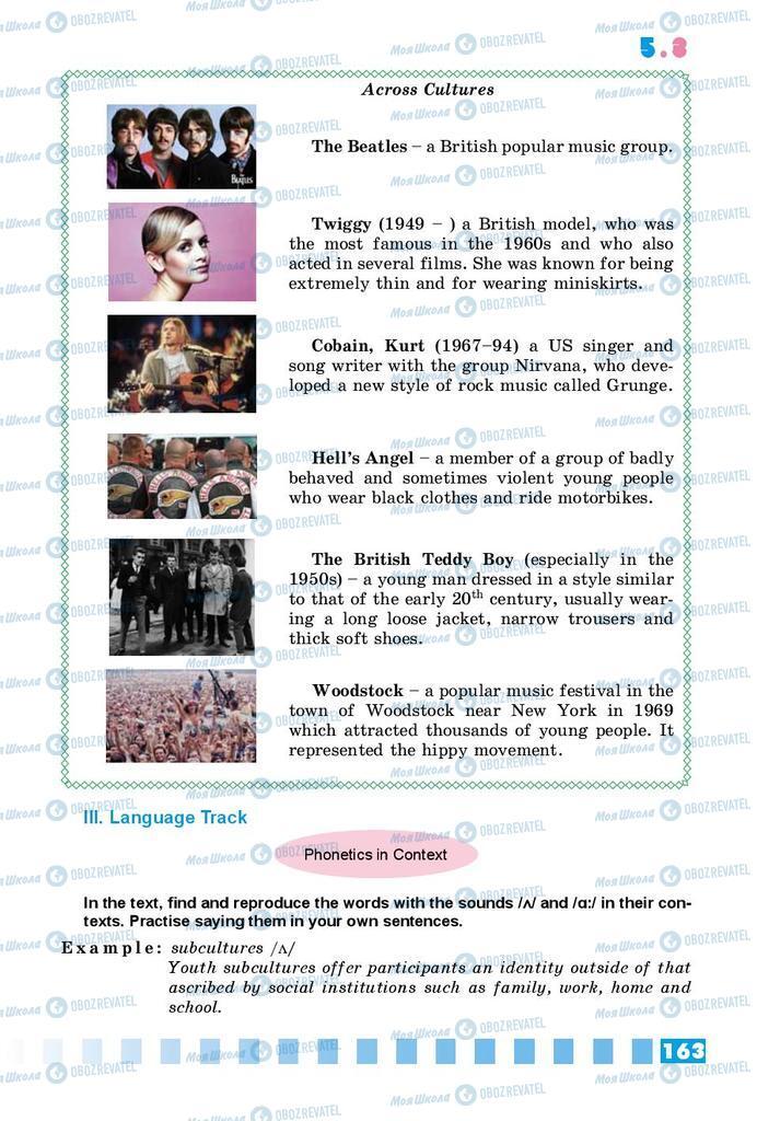 Учебники Английский язык 9 класс страница 163