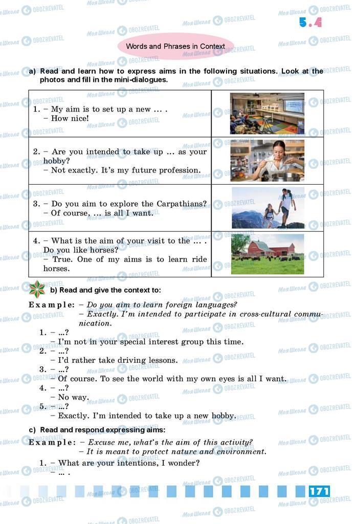 Учебники Английский язык 9 класс страница 171