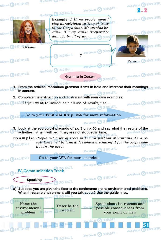 Учебники Английский язык 9 класс страница 51
